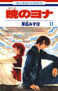 暁のヨナ11~20巻ネタバレ