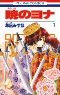 暁のヨナ1~10巻ネタバレ