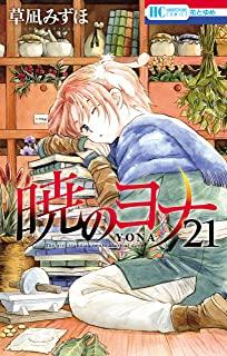 暁のヨナ21~30巻ネタバレ