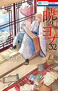 暁のヨナ 32巻ネタバレ