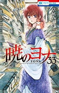 暁のヨナ最新刊ネタバレ