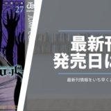 ブラッククローバー最新刊発売日