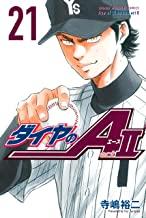『ダイヤのA act2』21巻