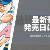 ダイヤのA act2最新刊発売日