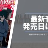 炎炎ノ消防隊 最新刊発売日