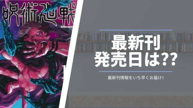 呪術廻戦 最新刊発売日