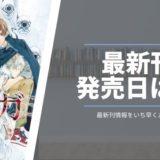 ノラガミ最新刊発売日