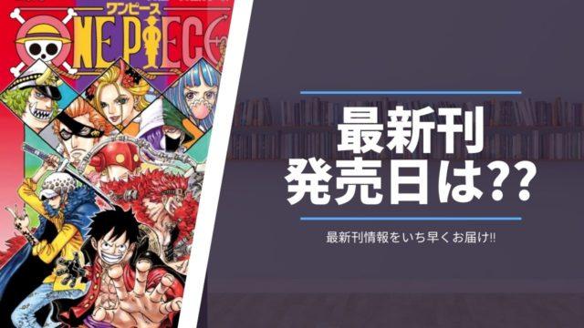 ワンピース最新刊発売日