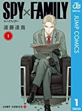 SPY×FAMILY(スパイファミリー)1巻