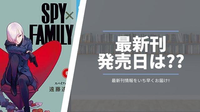 SPY×FAMILY(スパイファミリー)最新刊発売日