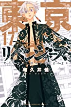 東京卍リベンジャーズ17巻