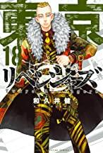 東京卍リベンジャーズ18巻