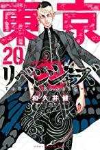 東京卍リベンジャーズ20巻