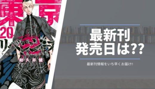 【最新刊】東京卍リベンジャーズ21巻の発売日情報!続きを早く見たい方必見!!