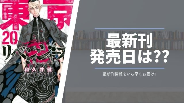 東京卍リベンジャーズ最新刊発売日