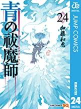 青の祓魔師24巻