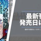 青の祓魔師 最新刊発売日
