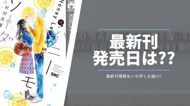 ハニーレモンソーダ最新刊発売日