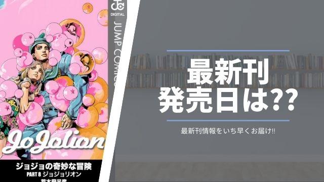 ジョジョリオン最新刊発売日