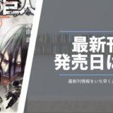 進撃の巨人 最新刊発売日