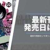 ワールドトリガー最新刊発売日