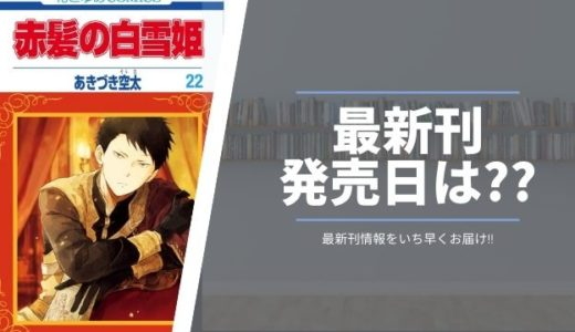 【最新刊】赤髪の白雪姫23巻の発売日情報!続きを早く見たい方はこちら!