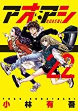アオアシ22巻