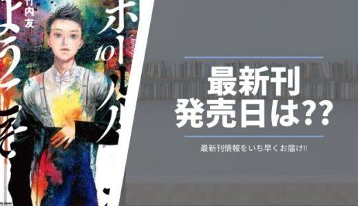 【最新刊】ボールルームへようこそ10巻の発売日情報!続きを早く見たい方はこちら!