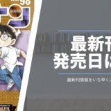 名探偵コナン最新刊発売日