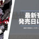 ゴブリンスレイヤー最新刊発売日