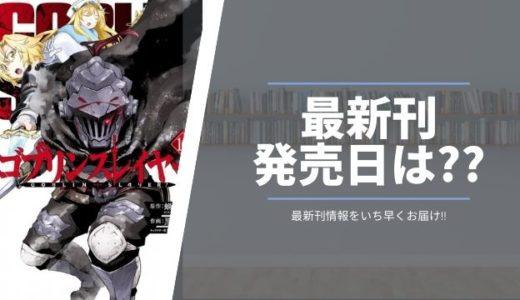 【最新刊】ゴブリンスレイヤー10巻の発売日情報!続きを早く見たい方はこちら!