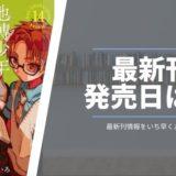 地縛少年 花子くん最新刊発売日