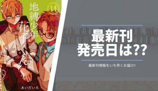 【最新刊】地縛少年 花子くん15巻の発売日情報!続きを早く見たい方必見!!