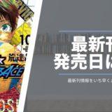 ハリガネサービスACE最新刊発売日