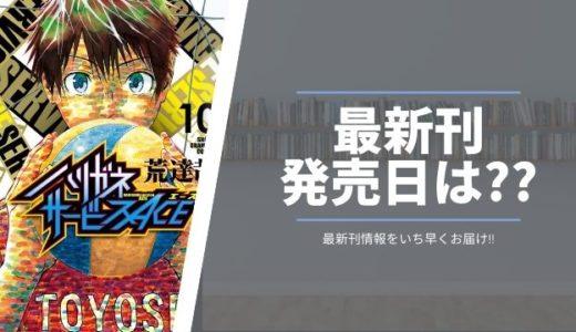 【最新刊】ハリガネサービスACE10巻の発売日情報!続きを早く見たい方はこちら!