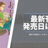 おじさまと猫最新刊発売日