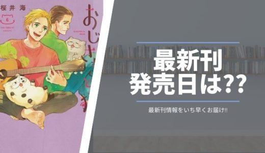 【最新刊】おじさまと猫6巻の発売日情報!続きを早く見たい方はこちら!!