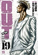OUT19巻
