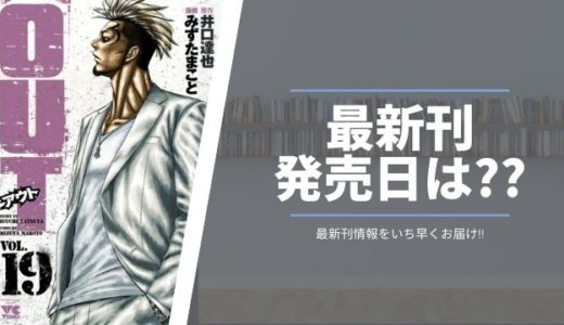 【最新刊】OUT20巻の発売日情報!続きを早く見たい方はこちら!