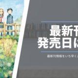 からかい上手の高木さん最新刊発売日