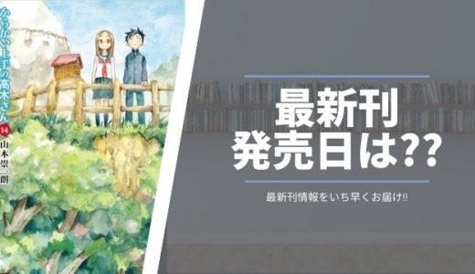 【最新刊】からかい上手の高木さん15巻の発売日情報!続きを早く見たい方はこちら!