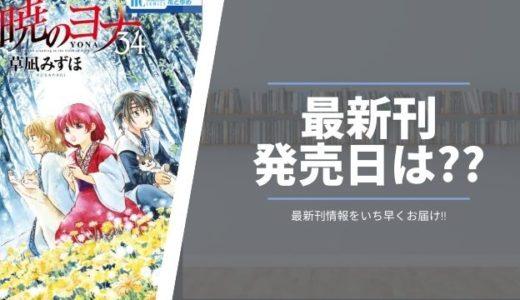 【最新刊】暁のヨナ34巻の発売日情報!続きを早く見たい方はこちら!!