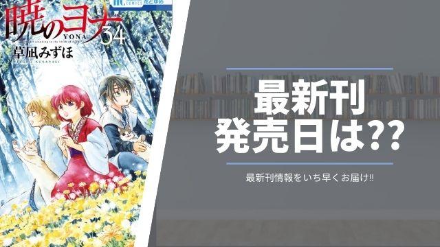 暁のヨナ 最新刊発売日