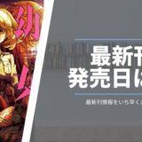 幼女戦記 最新刊発売日