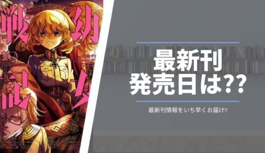 【最新刊】幼女戦記20巻の発売日情報!続きを早く見たい方はこちら!
