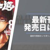 バキ道最新刊発売日