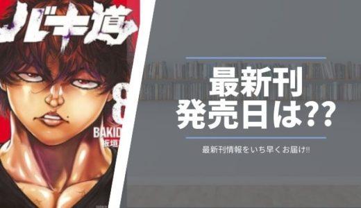 【最新刊】バキ道8巻の発売日情報!続きを早く見たい方はこちら!