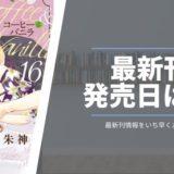 コーヒー&バニラ最新刊発売日