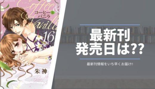 【最新刊】コーヒー&バニラ16巻の発売日情報!続きを早く見たい方はこちら!