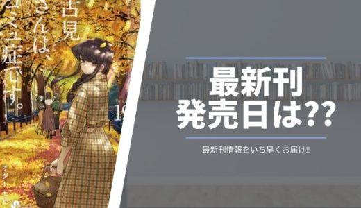 【最新刊】古見さんは、コミュ症です。20巻の発売日情報!続きを早く見たい方はこちら!